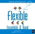 CD フレキシブル・アンサンブル&バンド曲集2