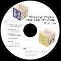 CD サクソフォンアンサンブル五重奏&八重奏 白水徹作品集(オリジナル編) 【2013年10月9日発売】