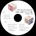 CD サクソフォンアンサンブル三重奏&四重奏 白水徹作品集(オリジナル編) 【2013年10月9日発売】