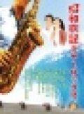 テナーサックスソロ楽譜 昭和歌謡テナーサックス(ピアノ伴奏譜&ピアノ伴奏CD付) 【2013年9月取扱開始】