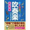音楽書籍 必ず役立つ 吹奏楽ハンドブック 呼吸編【2013年10月取扱開始】