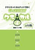 クラリネット4重奏楽譜 クラ☆カル クラリネットで吹くポップスBEST vol.4