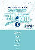 フルート4重奏楽譜 フル☆カル フルートカルテットで吹くポップスBEST vol.3【2013年10月取扱開始】
