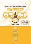 クラリネット4重奏楽譜 クラ☆カル クラリネットで吹くポップスBEST vol.3