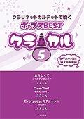 クラリネット4重奏楽譜 クラ☆カル クラリネットで吹くポップスBEST vol.5