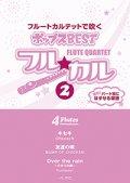 フルート4重奏楽譜 フル☆カル フルートカルテットで吹くポップスBEST vol.2【2013年10月取扱開始】