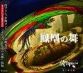 CD 鳳凰の舞 侍BRASS 【2013年10月取扱開始】