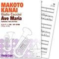 ユーフォニアム・テューバ・ピアノ楽譜 アヴェ・マリア(G.カッチーニ 作曲/金井信 編曲) 【2013年11月取扱開始】