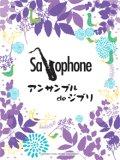 サックス2〜4重奏楽譜 サックスアンサンブル de ジブリ【2013年11月取扱開始】
