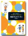 ボディーパーカッション楽譜 ザ・ボディパーカッション B級グルメパーティー 山田俊之 著【2013年11月取扱開始】