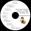 CD サクソフォンアンサンブル4重奏〜12重奏 白水徹作品集(スタジオ ジブリ編) 【2013年11月取扱開始】