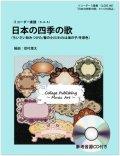 リコーダー3重奏楽譜 日本の四季の歌(参考音源CD付き) 編曲:岩村雄太【2013年12月取扱開始】
