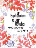 ユーフォニアム&チューバ 2〜4重奏楽譜 ユーフォニアム&チューバアンサンブル de ジブリ【2013年12月23日発売】
