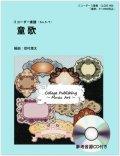 リコーダー3重奏楽譜 「童歌」(参考音源CD付き) 編曲:岩村雄太【2013年12月取扱開始】