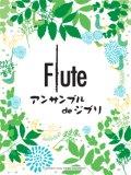 フルート2〜4重奏楽譜 フルートアンサンブル de ジブリ 【2013年12月取扱開始】