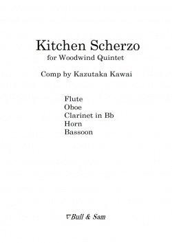 画像1: 木管5重奏楽譜 木管五重奏のためのキッチンスケルツォ 作曲/河合和貴 【2014年1月取扱開始】