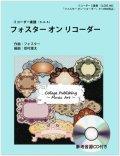 リコーダー3重奏楽譜 フォスター・オン・リコーダー(参考音源CD付き) 編曲:岩村雄太【2014年1月取扱開始】