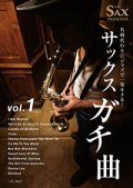 アルトサックスソロ楽譜 名刺代わりにジャズで一発キメる! サックスガチ曲vol.1 【2014年1月取扱開始】