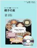 リコーダー5重奏楽譜 椰子の実 (参考音源CD付き)【2014年1月取扱開始】