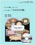リコーダー5重奏楽譜 コクリコ坂より 「さよならの夏」(参考音源CD付き)【2014年1月取扱開始】