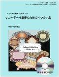 リコーダー4重奏楽譜 リコーダー4重奏のための4つの小品(参考音源CD付き)【2014年1月取扱開始】