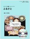 リコーダー5重奏楽譜 ふるさと(参考音源CD付き)【2014年1月取扱開始】