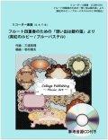 リコーダー4重奏楽譜 「思い出は銀の笛」より 真紅のルビー/ブルーパステル(参考音源CD付き)【2014年1月取扱開始】