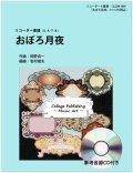 リコーダー4重奏楽譜 おぼろ月夜 (参考音源CD付き)【2014年1月取扱開始】