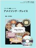 リコーダー4重奏楽譜 アメイジング・グレイス(参考音源CD付き)【2014年1月取扱開始】