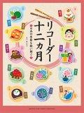 リコーダソロ楽譜 十二ヵ月- 日本の季節を歌い継ぐ - 【2014年2月取扱開始】