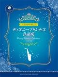 アルトサックスソロ楽譜 アルトサックス ディズニープリンセス作品集 ピアノ伴奏CD&伴奏譜付 【2014年5月22日発売】