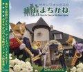 CD サキソフォックスのおまちかね【2014年5月28日発売】