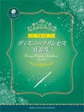 フルートソロ楽譜 フルート ディズニープリンセス作品集 ピアノ伴奏CD&伴奏譜付 【2014年5月22日発売】