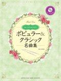 フルート2重奏+ピアノ楽譜 ポピュラー&クラシック名曲集 【ピアノ伴奏CD&伴奏譜付】  【2014年6月取扱開始】