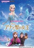 フルートソロ楽譜 アナと雪の女王 より 【2014年6月13日発売】