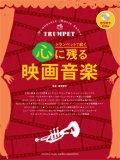 トランペットソロ楽譜 心に残る映画音楽 【カラオケCD付】  (2014年6月取扱開始)