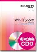 木管5重奏楽譜 レット・イット・ゴー [参考音源CD付] 【2014年8月29日発売】
