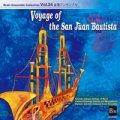 CD ブレーン・アンサンブル・コレクション Vol.24 金管アンサンブル「サン・ファン・バウティスタ号の航海」【2014年7月25日発売】
