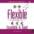 CD フレキシブル・アンサンブル&バンド曲集4 〜アンサンブルのための楽しいクラシック〜【2014年7月25日発売】