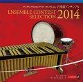 CD 〈打楽器アンサンブル〉アンサンブル コンテスト セレクションCD 2014 【2014年7月30日発売】