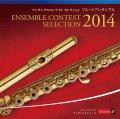 CD 〈フルートアンサンブル〉アンサンブル コンテスト セレクションCD 2014【2014年7月30日取扱開始】