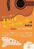 オカリーナソロ楽譜 オカリナ ヒットパレード vol.1【2014年7月取扱開始】