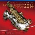 CD 〈サックスアンサンブル〉アンサンブル コンテスト セレクションCD 2014 【2014年7月30日発売】
