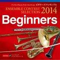 CD 〈ビギナーズアンサンブル〉アンサンブル コンテスト セレクションCD 2014【2014年7月30日取扱開始】