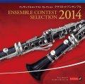 CD 〈クラリネットアンサンブル〉アンサンブル コンテスト セレクションCD 2014【2014年7月30日発売】