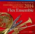 CD 〈フレックスアンサンブル〉アンサンブル コンテスト セレクションCD 2014 【2014年7月30日取扱開始】