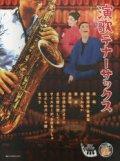 テナーサックスソロ楽譜 演歌テナーサックス(ピアノ伴奏譜&ピアノ伴奏CD付) 【2014年1月取扱開始】