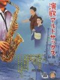 アルトサックスソロ楽譜 演歌アルトサックス(ピアノ伴奏譜&ピアノ伴奏CD付) 【2014年1月取扱開始】