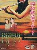 フルートソロ楽譜 昭和歌謡フルート(ピアノ伴奏譜&ピアノ伴奏CD付) 【2013年12月取扱開始】