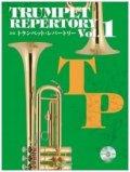 トランペットソロ楽譜 新版トランペット・レパートリー Vol.1(カラオケCD付) 【2014年8月15日取扱開始】